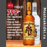 Скидка: Ром карибский Капитан Морган Уайт, 40% | Напиток алкогольный на основе рома Капитан Морган Золотой, 35%