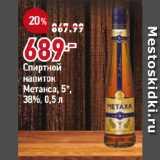 Скидка: Спиртной напиток Метакса, 5*, 38%