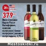 Скидка: Вино столовое Карло Росси Калифорния, красное полусухое   белое полусухое   розовое полусладкое