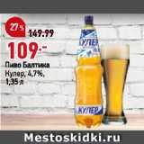 Скидка: Пиво Балтика Кулер, 4,7%