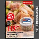 Магазин:Окей супермаркет,Скидка:Шашлык куриный в маринаде, Мираторг