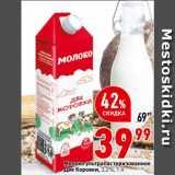 Скидка: Молоко ультрапастеризованное Две коровки, 3,2%