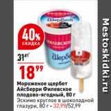 Магазин:Окей супермаркет,Скидка:Мороженое щербет Айсберри Филевское плодово-ягодный