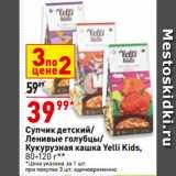 Магазин:Окей супермаркет,Скидка:Супчик детский/ Ленивые голубцы/ Кукурузная кашка Yelli Kids