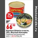 Скидка: Крупные Шпроты в масле, Вкусные консервы