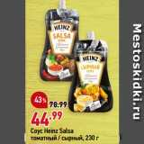 Скидка: Соус Heinz Salsa томатный / сырный