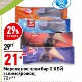 Магазин:Окей супермаркет,Скидка:Мороженое пломбир О'КЕЙ эскимо/рожок