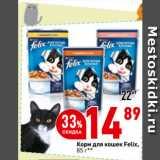 Скидка: Корм для кошек Felix