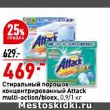 Скидка: Стиральный порошок концентрированный Attack multi-action/bioex