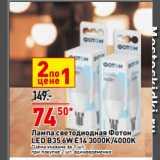 Скидка: Лампа светодиодная Фотон LED B35 6W E14 3000K/4000K