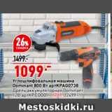 Скидка: Углошлифовальная машина Dominant 800 Вт артKPAG0738