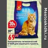 Скидка: Наполнитель гигиенический О'КЕЙ для кошачьего туалета