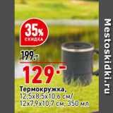 Термокружка, Количество: 1 шт