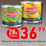 Окей Акции - Горошек/кукуруза Green Ray
