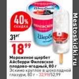 Магазин:Окей,Скидка:Мороженое Айсберри Филевское