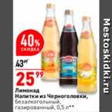 Окей Акции - Лимонад Напитки из Черноголовки