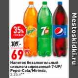 Окей Акции - Напиток 7-Up/Pepsi/Mirinda