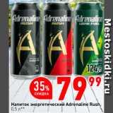 Окей Акции - Напиток энергетический Adrenaline Rush