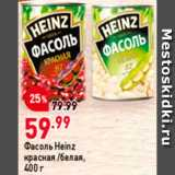 Окей Акции - Фасоль Heinz