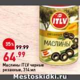 Окей Акции - Маслины ITLV