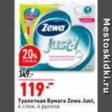 Скидка: Туалетная бумага Zewa Just