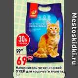 Скидка: Наполнитель для кошачьего туалета Окей