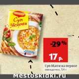 Магазин:Виктория,Скидка:Суп Магги на первое