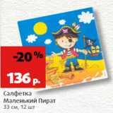 Виктория Акции - Салфетки Маленький пират