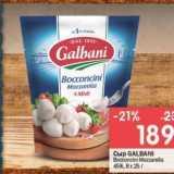 Скидка: Сыр GALBANI