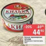 Магазин:Перекрёсток,Скидка:Килька черноморская ПРОЛИВ