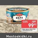 Магазин:Перекрёсток,Скидка:Икра трески GOLD FISH