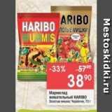Магазин:Перекрёсток,Скидка:Мармелад жевательный HARIBO