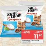 Магазин:Перекрёсток,Скидка:Сухарики XPyCTEAM
