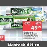 Магазин:Перекрёсток,Скидка:Зубная паста ЛЕСНОЙ БАЛЬЗАМ