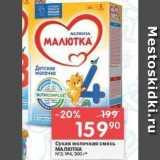 Сухая молочная смесь МАЛЮТКА, Вес: 300 г