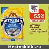 Едофф Акции - Штурвал Желтый полосатик