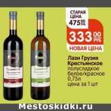 Едофф Акции - Вино Лази Грузия Крестьянское
