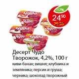 Десерт Чудо Творожок, 4,2%