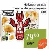 Магазин:Магнолия,Скидка:Чебупели сочные с мясом «Горячая штучка»
