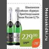 Магазин:Магнолия,Скидка:Шампанское Российское «Буржуа»