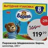 Магазин:Пятёрочка,Скидка:Пирожное Медвежонок Барни