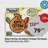 Магазин:Пятёрочка,Скидка:Круггетсы из мяса птицы Сочные, Горячая Штучка, 250г