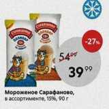 Мороженое Сарафаново