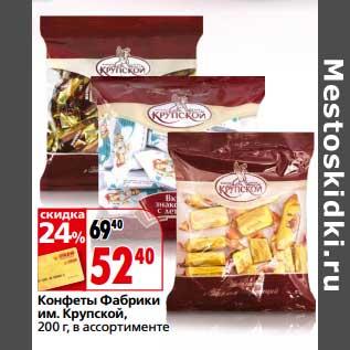 Оао оркла брэндс россия, г санкт-петербург,ул социалистическая, 21, россияконфеты фабрика имени