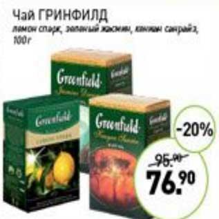Чай гринфилд акция