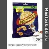 Магазин:Пятёрочка,Скидка:Завтрак медовый Кosmostars