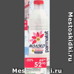 Акция - Молоко Parlamat
