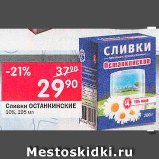 Акция - Сливки Останкинские