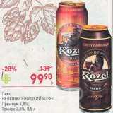Скидка: Пиво Велкопоповицкий козел