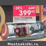 Паштет Рублевский, Вес: 1 кг